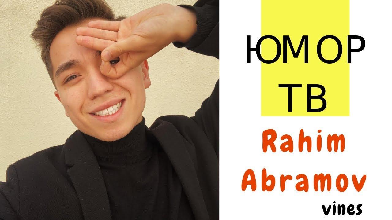 Рахим Абрамов. О жизни звездного блогера