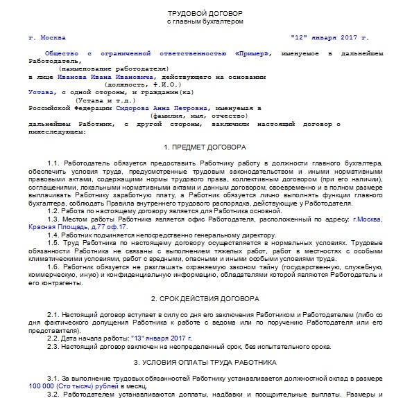 Контракт с главным бухгалтером для ооо в беларуси работа для бухгалтера на дому в волгограде