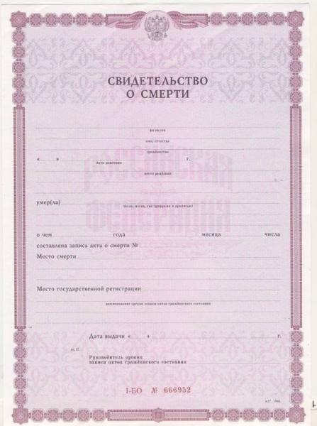 Дубликат свидетельства о смерти как получить, восстановить утерянный, документы, сроки, кто может получить