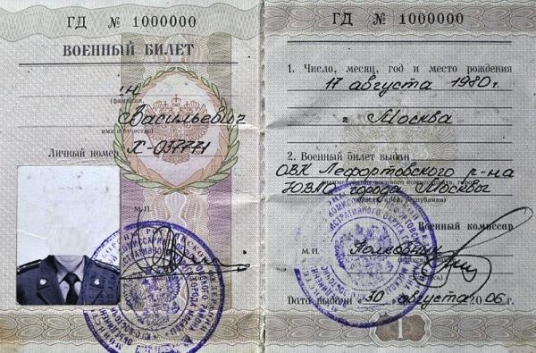 Военный билет офицера запаса какие данные присутствуют на его страницах