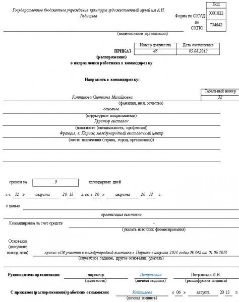 Сертификат на знание немецкого языка