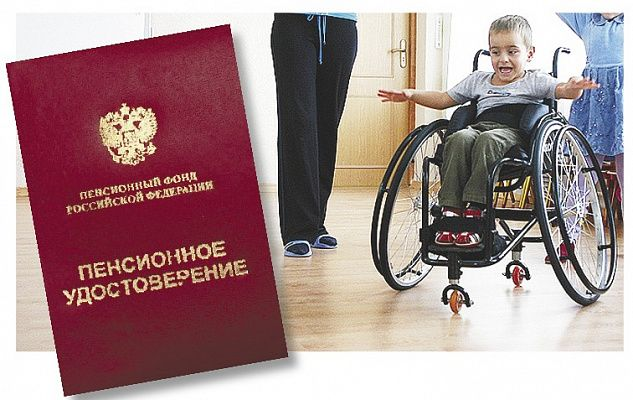 Выход на пенсию родителей детей инвалидов в 2019