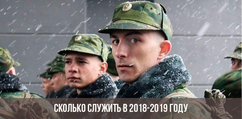 Сколько сейчас служат в армии и какой срок?
