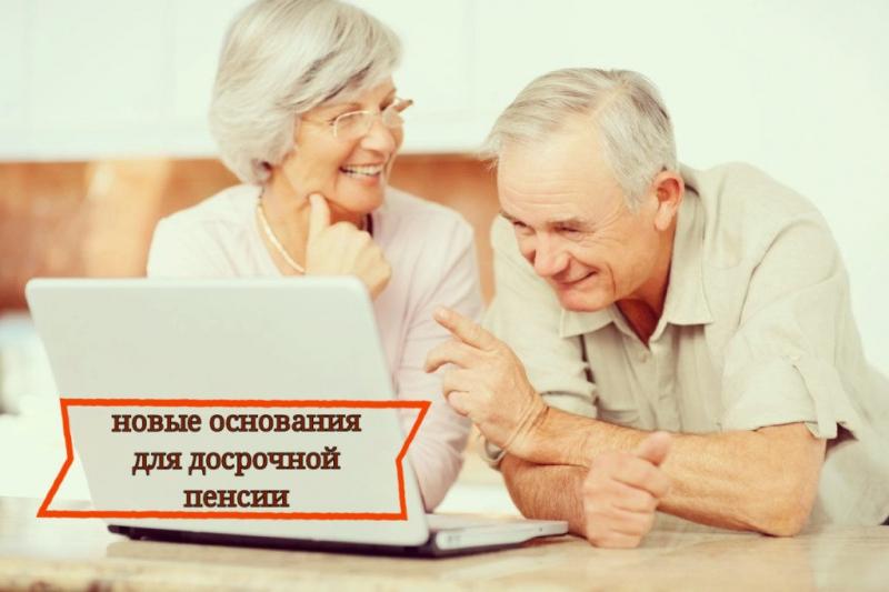 Сокращение работника предпенсионного возраста — досрочная пенсия в 2019 году, увольнение за год, 2 года до пенсии