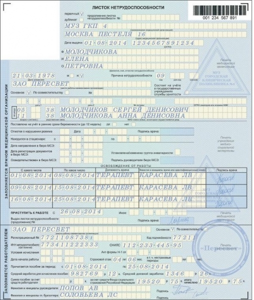 Сроки выплаты больничного листка (листка нетрудоспособности) и предоставления работодателю