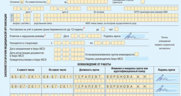 Как узнать страховой стаж для больничного листа