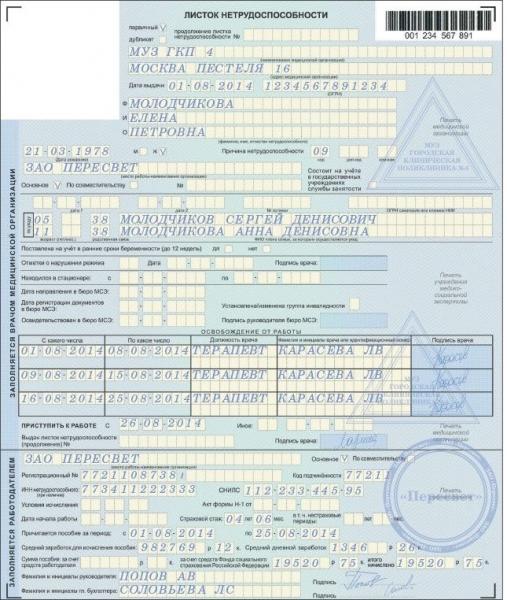 Страховой стаж для больничного листа (листка нетрудоспособности) — расчет, проценты