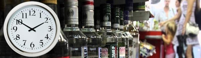 Продажа алкоголя в москве со скольки часов