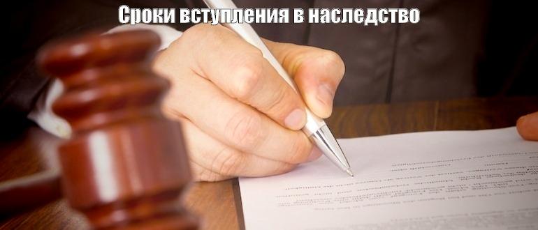 Вступление в наследство после смерти без завещания, по закону, очередность, сроки, документы