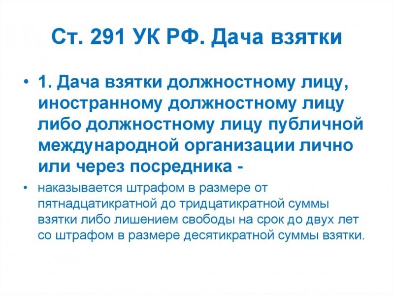 Покушение на дачу взятки и ответственность за деяние по УК РФ