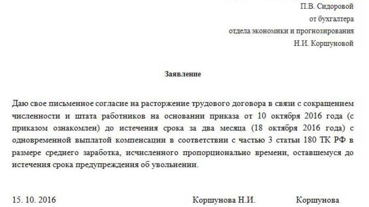 Бланк заявления о сокращение штата