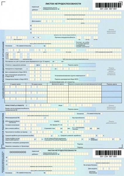 Правила и порядок заполнения больничного работодателем Образец листа