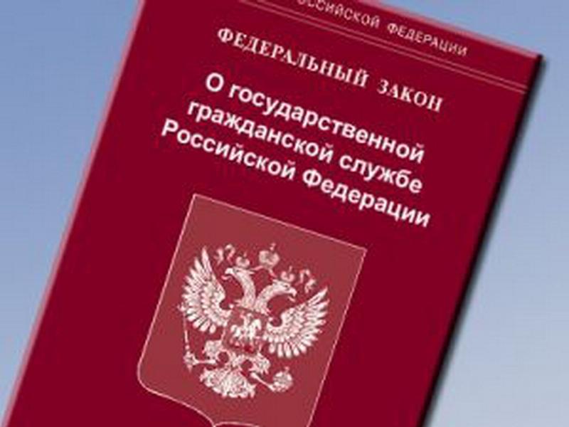 Федеральный закон рф об информации информатизации и защите информации