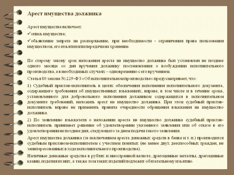 документы при аресте имущества