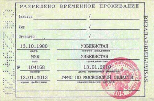 Порядок оформления заграничного паспорта нового поколения