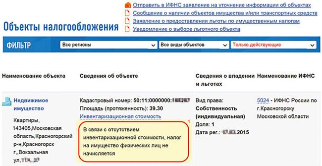 налог на недвижимость московская область