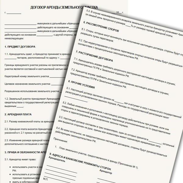 Договор аренды дачного участка с жилым домом (образец) — юридические советы