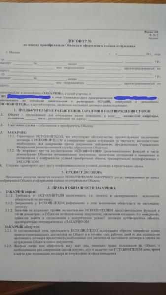 Договор на продажу квартиры с риэлтором