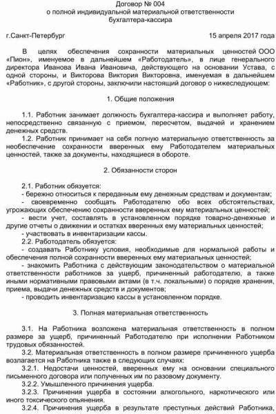 Договор о материальной ответственности кладовщика — образец 2018