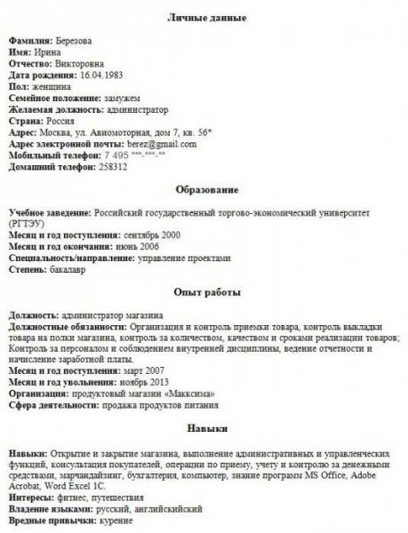 Должностная инструкция для администратор ночного клуба зодиак ночной клуб москва