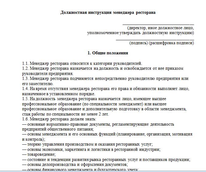 Должностная инструкция для администратор ночного клуба администрация ночного клуба работа