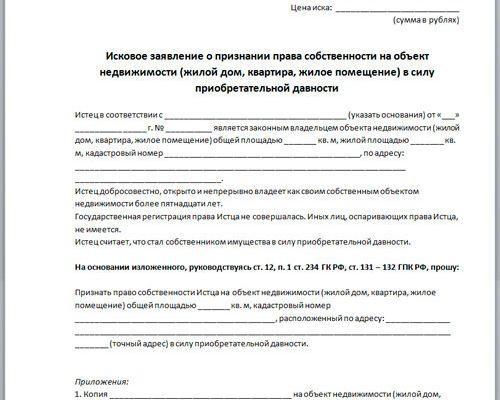 Исковое заявление о признании права собственности на квартиру по предварительному договору
