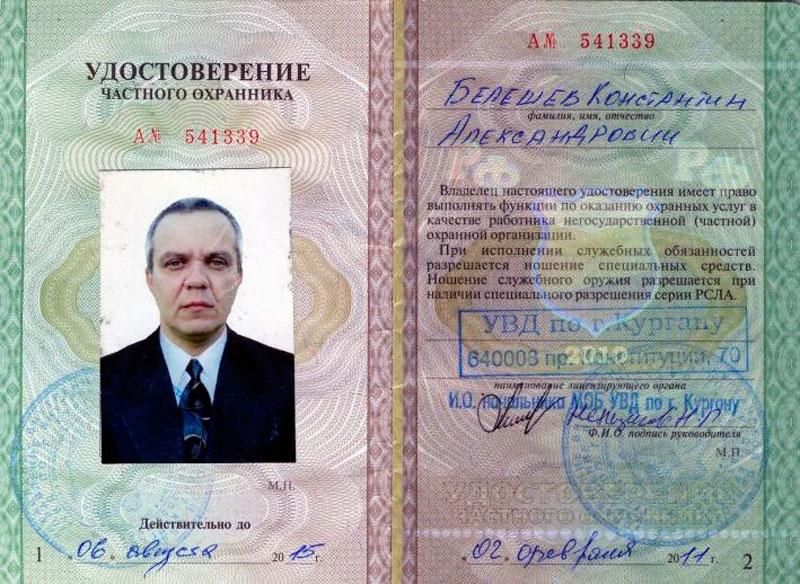 документы на лицензию охранника