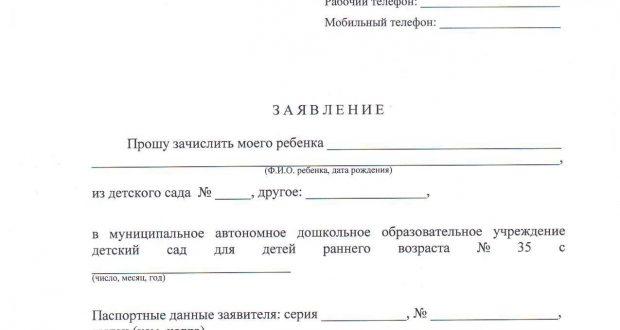 Ходатайство в детский сад с места работы купить в Москве