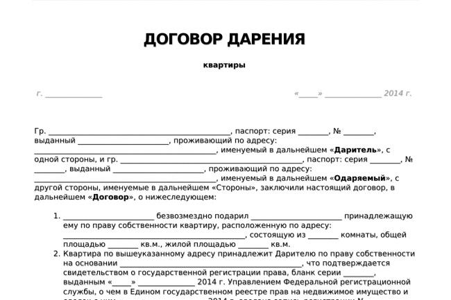 документы для оформления дарственной на недвижимость