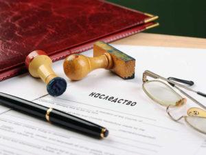 Как оформить наследство после смерти (документы)? — юридические советы
