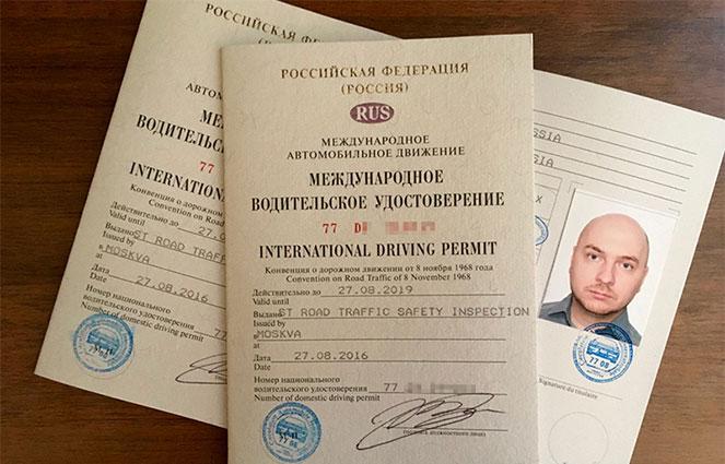 получить международные водительские права
