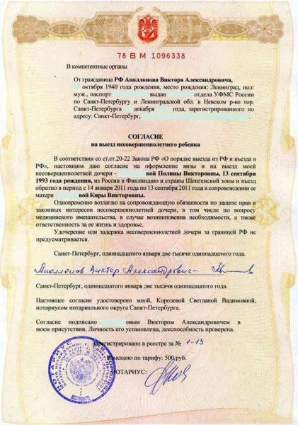 Разрешение на вывоз ребенка за границу до 18 лет образец