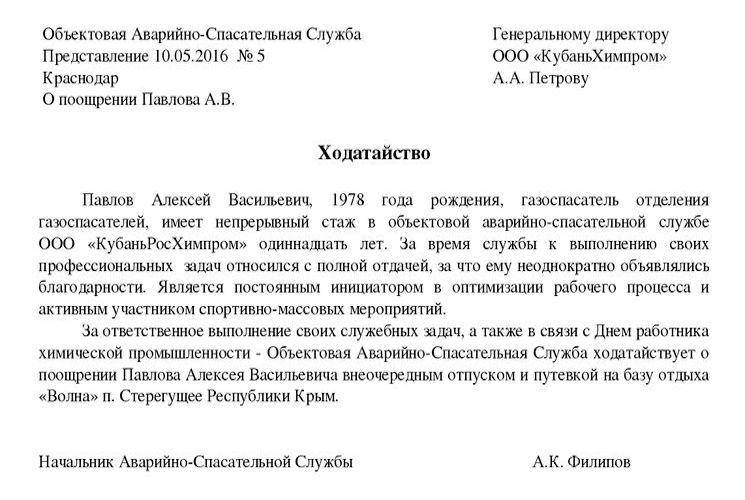 Образец характеристики для награждения почетной грамотой министерства. Как написать характеристику на работника{q} Ходатайство о награждении почетной грамотой: образец