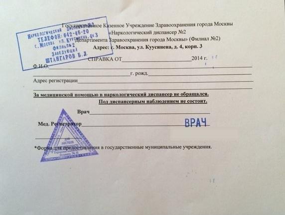 Наркологическая клиника справка недорогая наркологическая клиника воскресенск