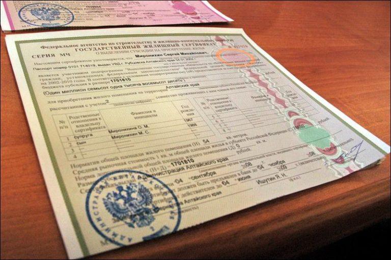 кому положены жилищные сертификаты