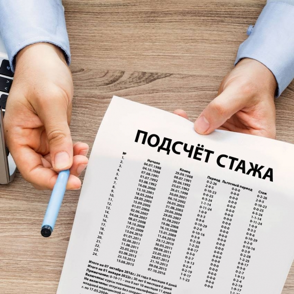 Как рассчитывается вредный стаж для пенсии? — юридические советы