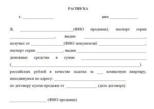 Как составить расписку в получении задатка за квартиру{q} — юридические советы