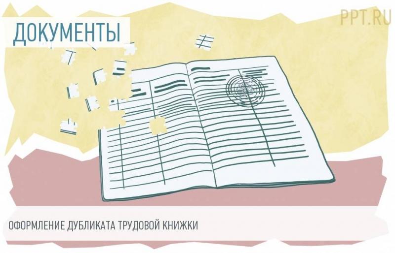 Как восстановить трудовую книжку при ее утере? — юридические советы
