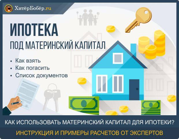 Можно ли внести материнский капитал в качестве первого взноса за ипотеку