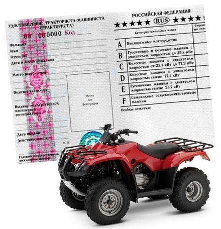 Какие документы нужны чтоб поменять тракторные права