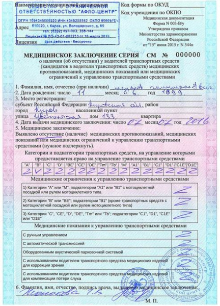 где получить медицинскую справку для водительского удостоверения