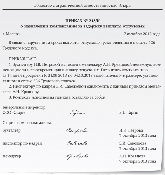 приказ о задержке заработной платы