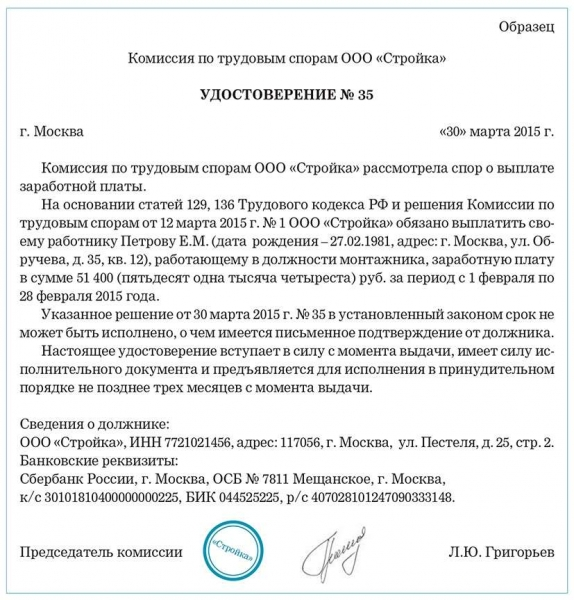 комиссия по трудовым спорам адрес