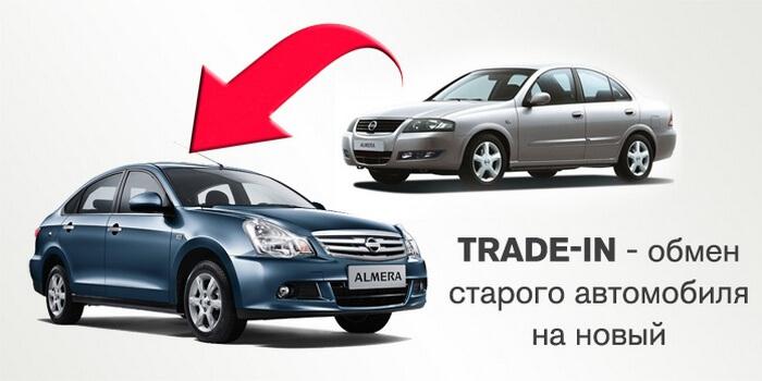 Особенности обмена старого авто на новый (trade in, утилизация)