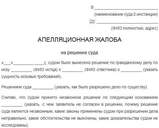 Отказ от апелляционной жалобы образец арбитражный суд