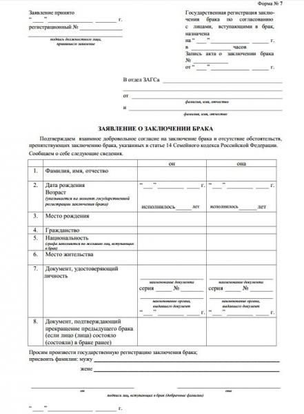 Государственная регистрация прав на недвижимое имущество госпошлина в строящимся доме