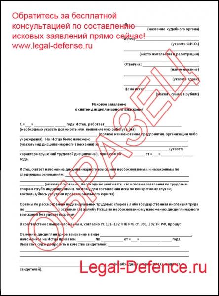 обращение в суд по трудовым спорам