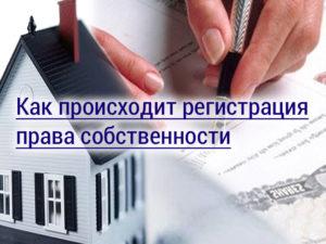Регистрация права собственности на квартиру по наследству — юридические советы