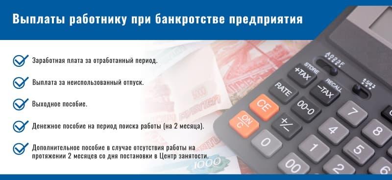 выплата зп при банкротстве