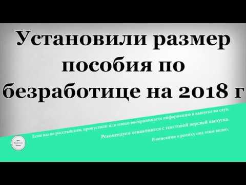 В каком размере выплачивается пособие в москве по безработице в 2018 году?